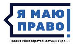 НА СУМЩИНІ ОСВІТА БЕЗ КОРУПЦІЇ http://krl.sm.gov.ua/index.php/uk/news/2734-na-sumshchini-osvita-bez-koruptsiji  Загальнонаціональний правопросвітницький проект «Я МАЮ ПРАВО!» активно шириться Сумщиною.Так, зокрема, представники органів юстиції провели правові флешмоби для студентства у навчальних закладах Сум, Великої Писарівки, Глухова, Конотопа, Кролевця, Лебедина, Путивля, Ромен та Шостки.
