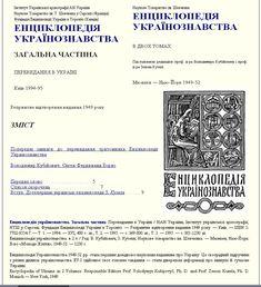 Енциклопедія Українознавства. Загальна частина, у 2-х тт., 1995 (мережева версія).