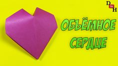 Оригами валентинка - ОБЪЕМНАЯ (Валентинка своими руками)