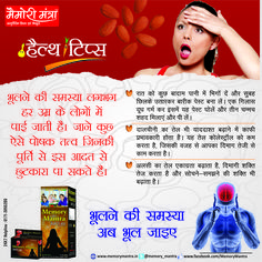 Memory Mantra Health Tips Comment , like & Share the information with everyone. Memory Mantra Ayurvedic Capsule and Syrup is 100% Ayurvedic Medicine - More Effective with standardized extracts without any Side Effect. #MemoryMantra Helps for #Antistress, Loss of #memory, Improves #graspingpower, reduces #depression, #anxiety. www.memorymantra.in 24X7 Helpline 0171-3055200