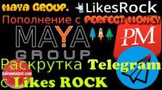 MAYA GROUP. 💕💲 Пополнение с Perfect Money. Раскрутка Telegram с Likes ROCK  https://www.youtube.com/watch?v=-jdKFLhVXMM&index=1&list=PL_eoE_6O09-Z6F_HLMqgJGKuIJsyj8EKk + ОБЗОР  http://baksomagnit.com/maya-group-popolnenie-s-perfect-money-raskrutka-telegram-s-likes-rock  в видео на своём личном кабинете показываю удачное пополнение с PerfectMoney и отличная раскрутка групп, каналов и ботов в Telegram через LikesRock от Компании MayaGroup       ∞  Обзор MAYA-GROUP https://goo.gl/bXyr0V…