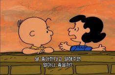[바이가니 : BY GANI] 찰리브라운과 스누피 (The Charlie Brown And Snoopy) : 원제 피너츠 (Peanuts) 명장면 명대사모음 : 네이버 블로그 Peanuts Cartoon, Peanuts Snoopy, Charlie Brown Quotes, 90 Anime, Vintage Cartoons, Lucy Van Pelt, Bare Bears, Korean Language, American Comics