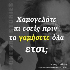 004 Big Words, Greek Quotes, Statues, Favorite Quotes, Life Quotes, Mood, Funny, Nature, Quotes About Life