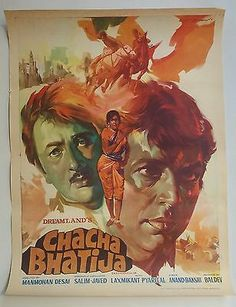 Old Bollywood Movies, Bollywood Posters, Bollywood Photos, Vintage Bollywood, Movie Poster Art, Film Posters, Gemini Ganesan, Sunil Dutt, Old Film Stars