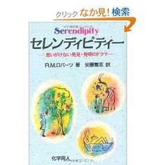 For Japanese, a book for serendipity,  This is a translation of Serendipity by Royston M. Roberts  研究開発、事業開発ではここに書かれているセレンディピティに充分に留意して進める必要がある