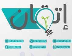 """Check out new work on my @Behance portfolio: """"إتقان - ITQAN"""" http://be.net/gallery/41291631/-ITQAN"""