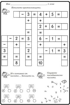 Imagen relacionada MATHEMATIC HISTORY Mathematics is among the oldest sciences in human history. Mental Maths Worksheets, Maths Puzzles, Worksheets For Kids, Math Resources, Math Games, Math Activities, Third Grade Math, Math Practices, Math For Kids
