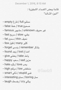 Arabic Lessons, Learning Arabic, English Vocabulary, Learn English, English Language, Writing, Speakers, Success, French