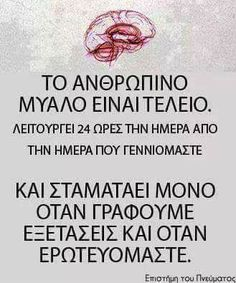Funny Greek Quotes, Funny Qoutes, Book Quotes, Life Quotes, Speak Quotes, English Jokes, Deep Thoughts, Laugh Out Loud, Wise Words