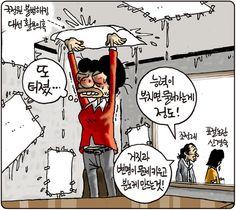 [김용민의 그림마당]2015년 7월 16일…능력이 부치면 물러나는게 정도 #만평