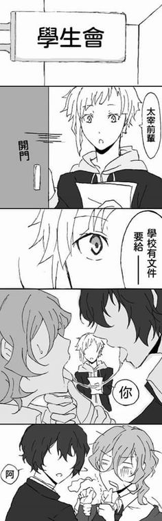 Atsushi: Senior Dazai?   Atsushi: There are some school files that i want to give to-    Atsushi: -you.   Dazai: Ah.   Translator: sylveonling @Pinterest