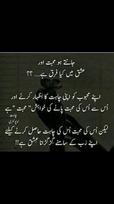 Best Urdu Poetry Images, Love Poetry Urdu, Poetry Quotes, Deep Poetry, Feelings Words, Poetry Feelings, Love Romantic Poetry, Romantic Love Quotes, Best Friend Quotes Funny