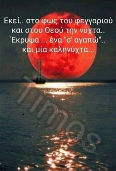 Romantic Couples Photography, Couple Photography, Greek Quotes, Good Night, Wish, Beautiful Pictures, Greeting Cards, Relationship, Messages