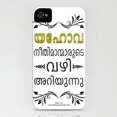 "Psalm 1:6  ""For the LORD knoweth the way of the righteous."" in #Malayalam #typography $35"