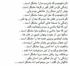 سالها  دور از خودت Poem Quotes, Qoutes, Poems, Obey Prints, Good Morning Animation, Funny Education Quotes, Song Lyrics Wallpaper, Persian Poetry, Persian Calligraphy