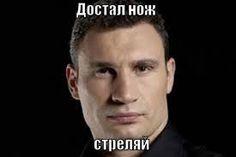 Image result for приколы про кличко