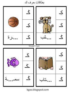 شرح حرف الكاف الصف الاول الابتدائي | ورقة عمل حرف الكاف PDF Arabic Alphabet Pdf, Alphabet Crafts, Alphabet Activities, Body Parts Preschool Activities, Preschool Phonics, Arabic Handwriting, Arabic Lessons, Arabic Language, Learning Arabic