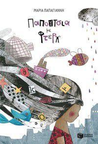 Παπούτσια με φτερά Maputo, Childrens Books, Baseball Cards, Personalized Items, Education, Blog, Girls, Recipes, Children's Books