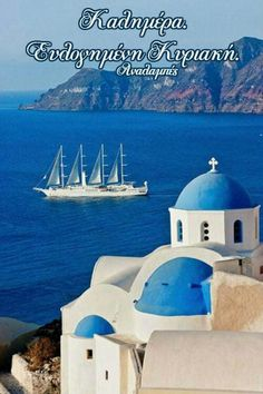 Vacation Destinations, Dream Vacations, Vacation Spots, Greece Destinations, Vacation Deals, Places To Travel, Places To See, Wonderful Places, Beautiful Places