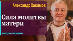 Сила молитвы матери. Александр Хакимов
