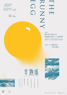"""Semi-Boiled Egg"" Taichung University of Science and Technology Commercial Design Department Department Exhibition City Poster, Dm Poster, Kunst Poster, Poster Layout, Typography Poster, Creative Poster Design, Creative Posters, Graphic Design Posters, Graphic Design Typography"