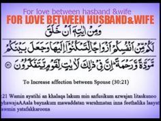 Dua for love between husband and wife from Quran...