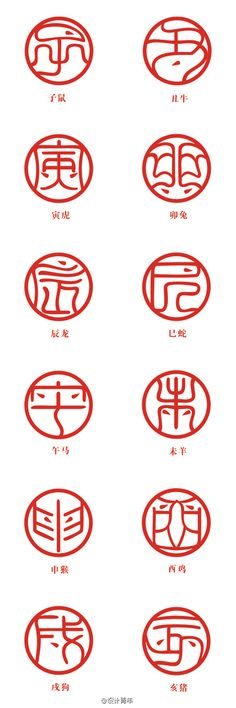 Chinese typographic seal designs