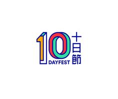 Social Innovation Festival (10DAYFEST) is an annual flagship programme organized by Jockey Club Design Institute for Social Innovation (J.C.DISI). 10DAYFEST features a variety of exhibitions, workshops, movie screenings, salons, seminars, and lectures und…