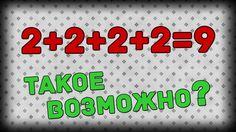 Загадка с числами Математика отдыхает