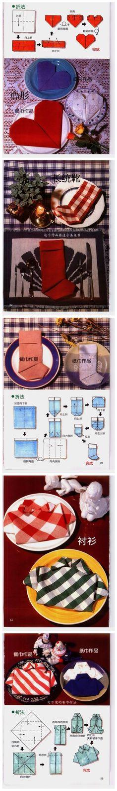 餐巾的折法 心形 長筒靴 襯衫