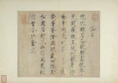 Grotesque Stones in the slender-gold style, by Zhao Ji (Emperor Huizong, 1082–1135). Northern Song dynasty (960–1127), reign of Emperor Huizong (1100–1125). Album leaf, ink on paper. National Palace Museum, Taipei, Gushu, 000242-2. Photograph © National Palace Museum, Taipei.