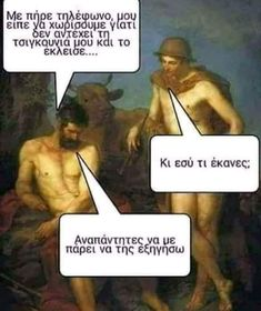 Ancient Memes, Jokes Images, Funny Picture Quotes, Greek Quotes, Beach Photography, True Words, Funny Jokes, Lol, Pictures