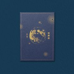 Mid-Autumn Card - Risograph printing on Behance Name Card Design, Chinese Design, Mid Autumn Festival, Book Design Layout, Japanese Patterns, Fall Cards, Graphic Design Posters, Bookbinding, Panama