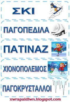 Οι καρτέλες που ακολουθούν αφορούν στο λεξιλόγιο του Χειμώνα!  Σε  κάθε καρτέλα υπάρχει μια εικόνα και δίπλα της η αντίστοιχη λέξη.  Μπορε...
