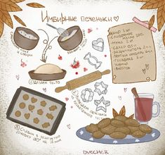 Fall Recipes, New Recipes, Snack Recipes, Tasty, Yummy Food, Good Food, Lockwood And Co, Recipe Drawing, Food Drawing