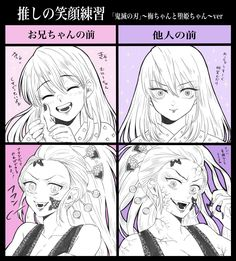 Anime Neko, Manga Anime, Slayer Meme, Attack On Titan Funny, Dragon Slayer, Anime Scenery, Movie Characters, Inuyasha, Me Me Me Anime