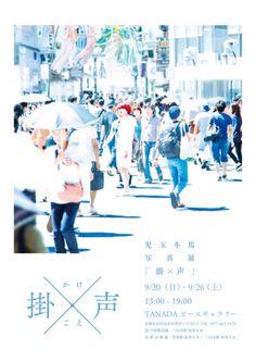 Japanese Exhibition Poster: Kake x Koe. Toma Kodama. 2015