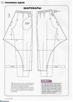47 New Ideas For Sewing Clothes Toddlers Pants Pattern Sewing Patterns Free, Free Sewing, Sewing Tutorials, Clothing Patterns, Sewing Projects, Free Pattern, Pattern Ideas, Sewing Tips, Sewing Pants