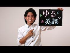 ゆる英語 Yuru English 英文法 #6 「今の実際の現状」とは ☆超重要☆ - YouTube