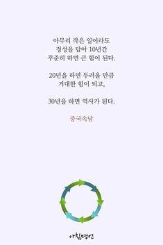 Famous Quotes, Best Quotes, Korean Quotes, Best Comments, Korean Language, Wisdom Quotes, Quotations, Insight, Poems