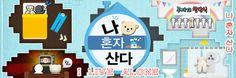 나 혼자 산다 Ep 167 Torrent / I Live Alone Ep 167 Torrent, available for download here: http://ymbulletin15.blogspot.com