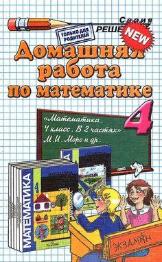 Решебник по математике 6 класс автор н.я.виленкин задание номер