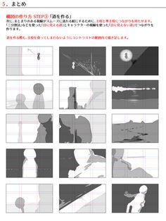 色んな構図の作り方 [19]