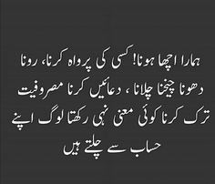 Urdu Quotes With Images, Inspirational Quotes In Urdu, Islamic Love Quotes, Motivational Quotes, First Love Quotes, Love Quotes Poetry, Love Poetry Urdu, Reality Quotes, Mood Quotes