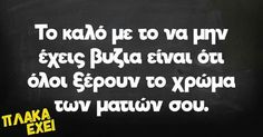 Funny Quotes, Funny Memes, Jokes, Funny Shit, Sarcastic Humor, Sarcasm, Funny Greek, Greek Quotes, True Words