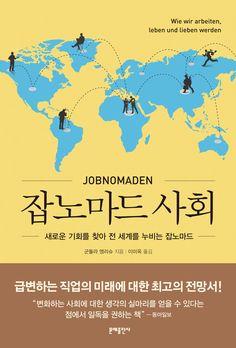 '잡노마드 사회'에 대한 최초이자 최고의 분석서, 《잡노마드 사회》 http://blog.naver.com/imoonye/220885662543