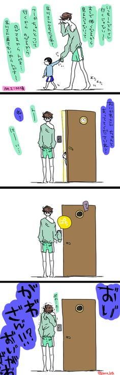 Don't turn the lights off while I'm using the bathroom! // That's so Oikawa