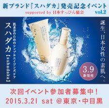 [BLC] 新ブランド「スハダカ」発売記念イベント