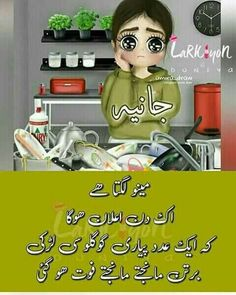 Urdu Funny Quotes, Urdu Funny Poetry, Cute Funny Quotes, Super Funny Memes, Sarcastic Quotes, Jokes Quotes, Funny Love, Funny Kids, Funny Humor