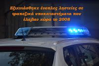 ΣυνΔΗΜΟΤΗΣ: Εξιχνιάσθηκαν ένοπλες ληστείες σε τραπεζικά υποκατ...